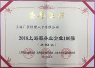 上海世博推荐服务供应商